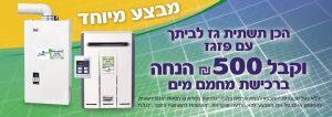 מבצע מיוחד, הכן תשתית גז לביתך עם פזגז לקבל 500 שקל הנחה ברכישת מחמם מים