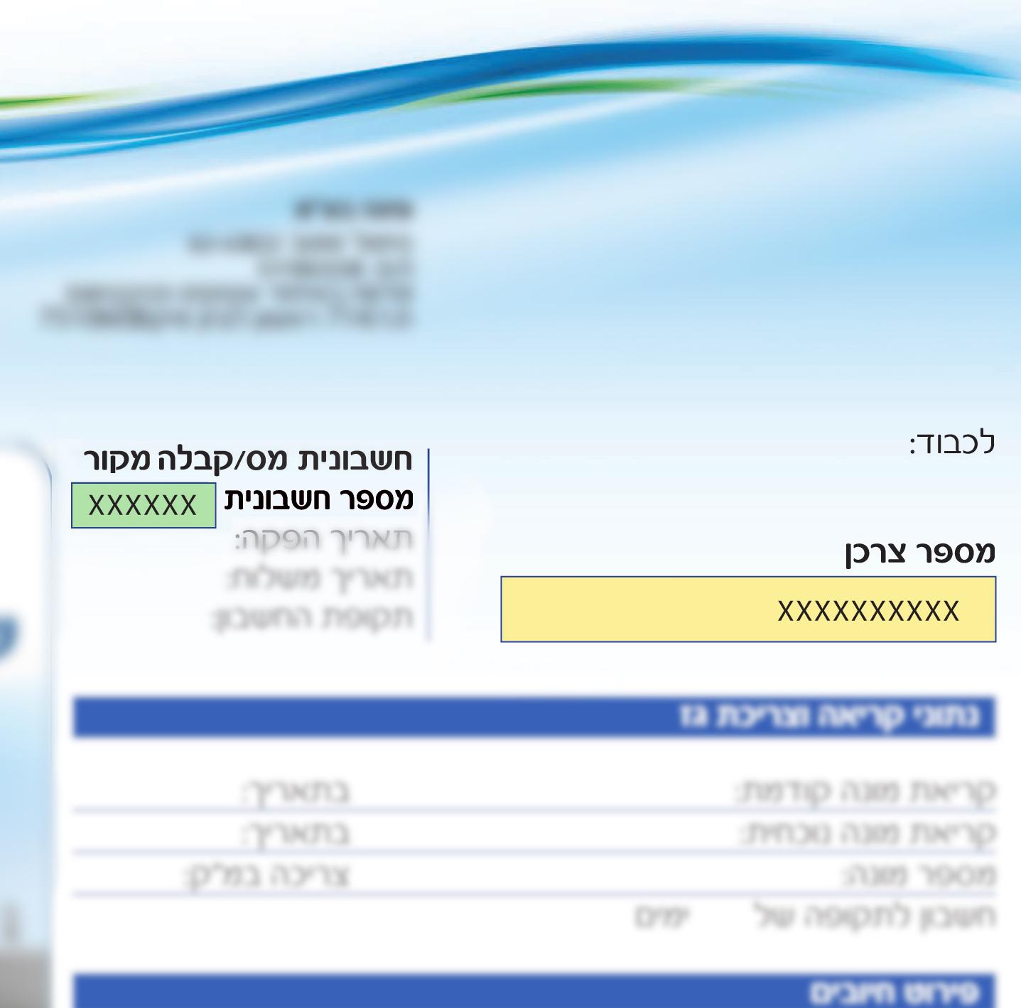 דוגמא לחשבונית סרוקה לתשלום