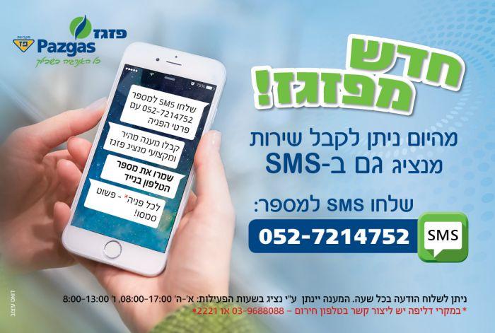 חדש מפזגז! מהיום ניתן לקבל שירות מנציג גם ב-SMS שולחים הודעה בכל שעה ומקבלים מענה חי על ידי נציג.